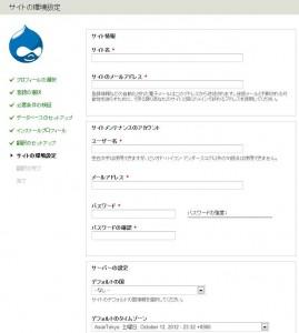 日本語化インストール