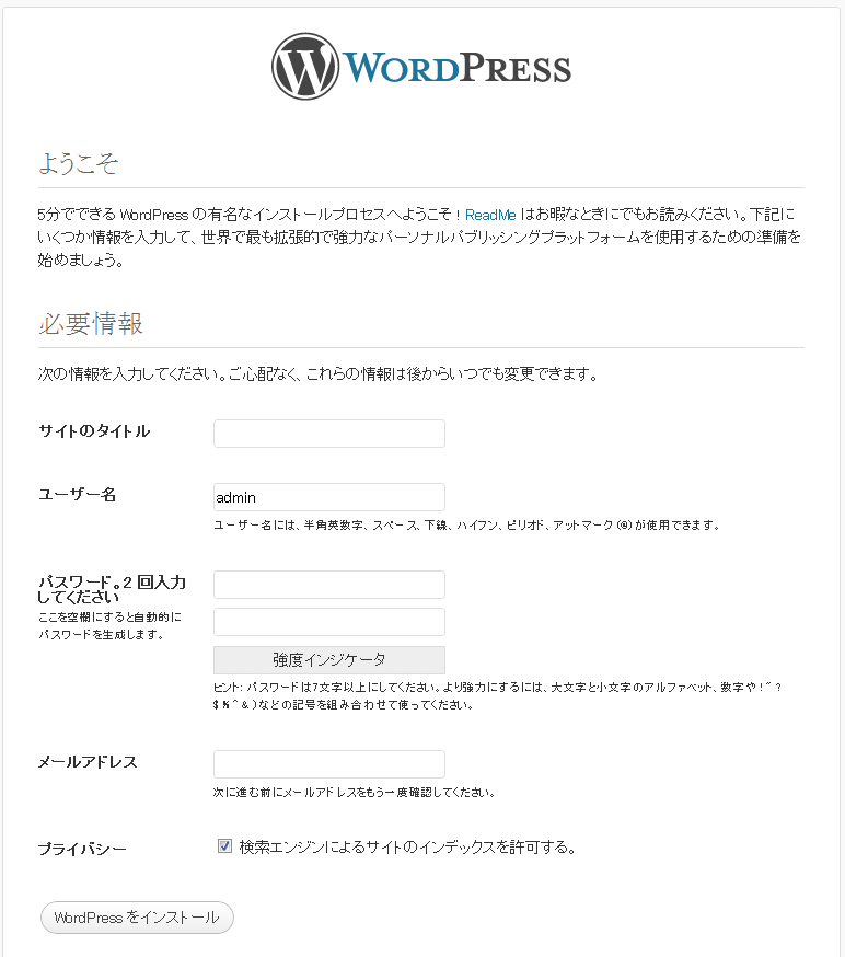 必要情報の入力 - WordPress