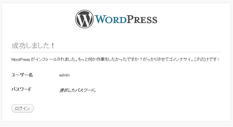 インストール完了 - WordPress