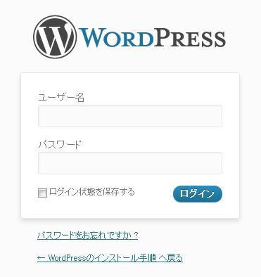ログイン画面 - WordPress