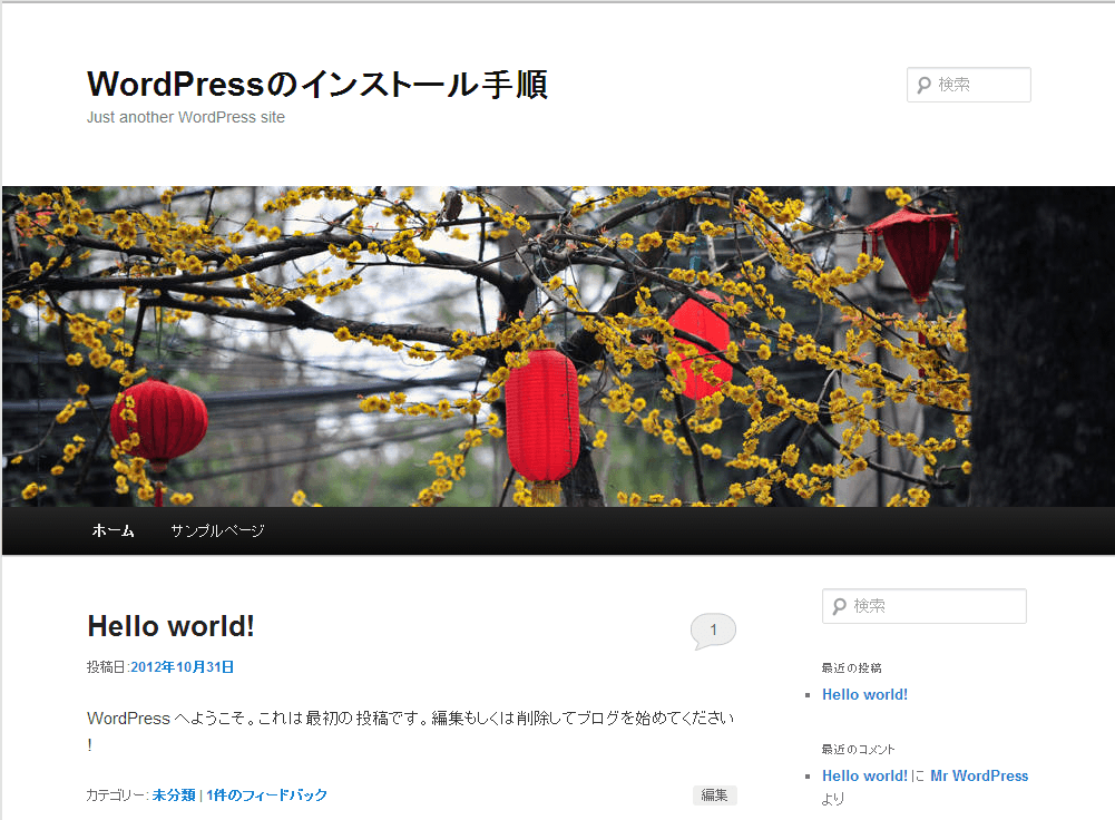 WordPressのインストール手順