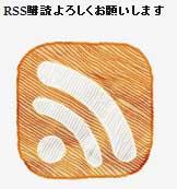 rss購読よろしくお願いします