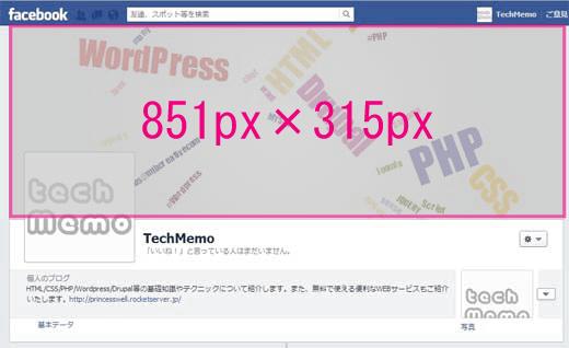 Facebookのカバー写真とプロフィール画像の最適なサイズ