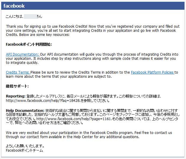 Facebookポイントからメール通知がきました