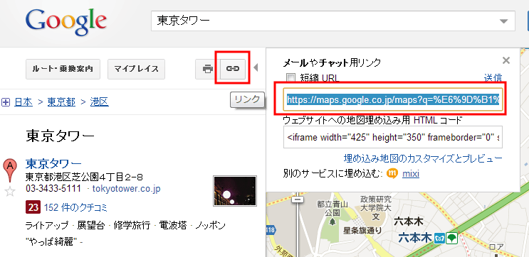 Googleマップ挿入