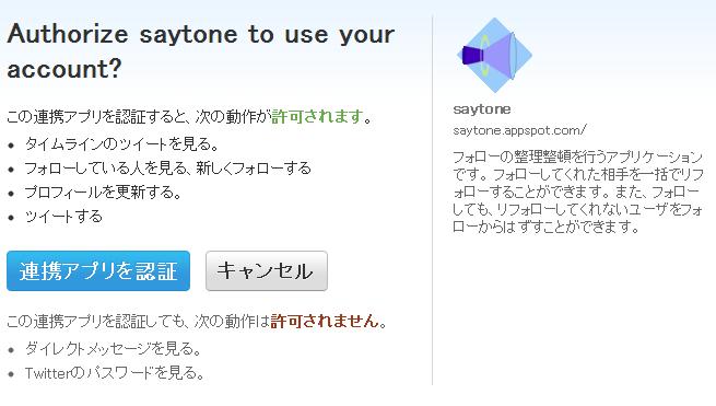 連携アプリを認証 - Saytone