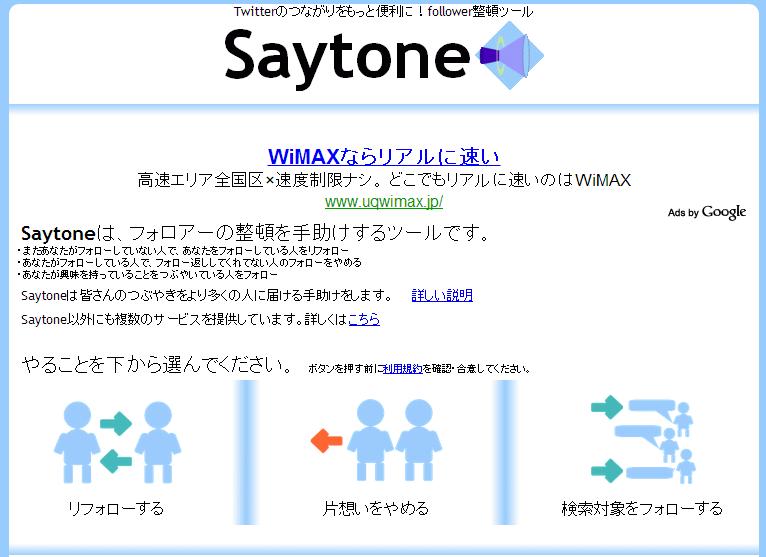 Twitterのフォロワー整理ができるWEBサービス「Saytone」