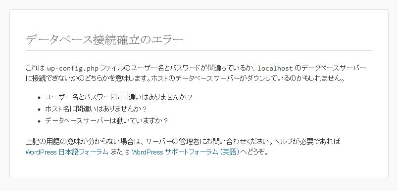 WordPressインストール時に「データベース接続確立エラー」が出た時の対処法