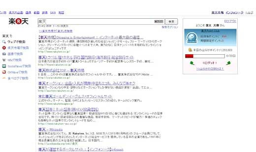 rakuten-super-search