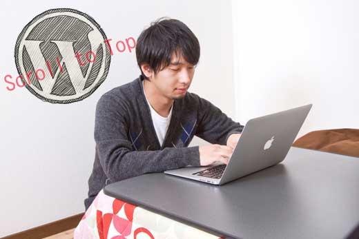 ページのトップまでスクロールさせるボタンを設置するWordPressプラグイン「Scroll to Top」