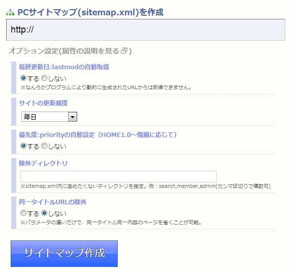 サイトマップ(sitemap.xml)を生成してくれるWEBサービス「sitemap.xml Editor」