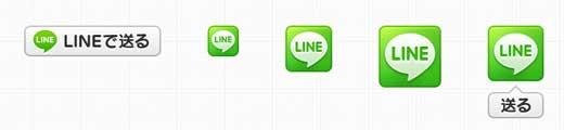 「LINEで送る」ボタンを設置する方法(WordPressにも対応)