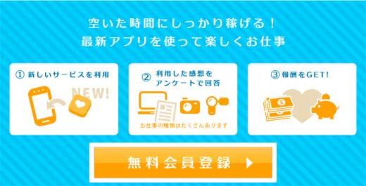 ちょっとしたお小遣い稼ぎに最適!アプリの動画を撮るだけで報酬がもらえる「UIscope」