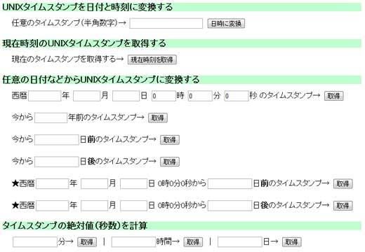 日時とタイムスタンプを変換するWEBサービス「UNIXタイムスタンプ変換ツール」