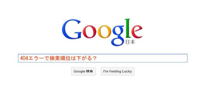 404エラーが多いサイトは検索順位が下がるのか