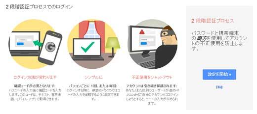Gmail(Googleアカウント)の2段階認証プロセスを有効にする方法