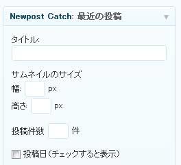 NewPostCatchの設定