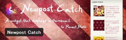 設定不要!最近の投稿をサムネイル付きで表示してくれるウィジェットプラグイン「Newpost Catch」