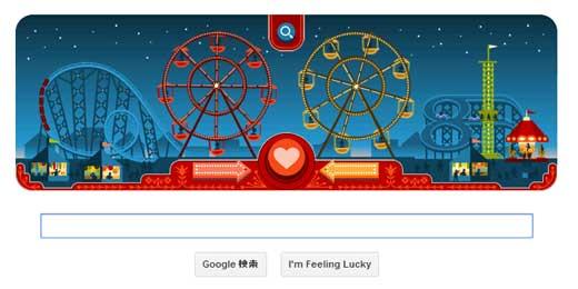 グーグルがバレンタイン仕様に