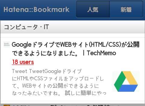 TechMemoがはじめてはてなブックマークのカテゴリ別人気エントリ一覧に表示されました