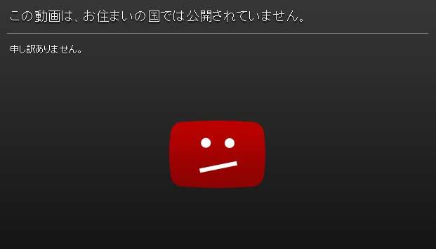 「この動画は、お住まいの国では公開されていません」を再生することができるWEBサービス「ProxFree」