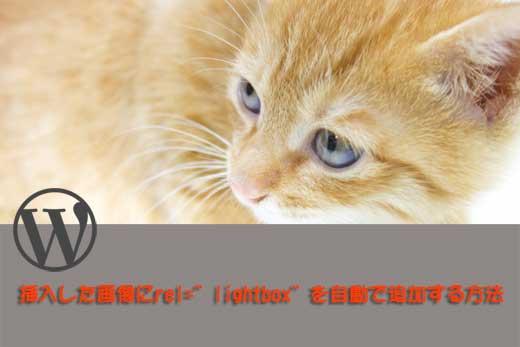 "[WordPress]挿入した画像にrel=""lightbox""を自動で追加する方法"