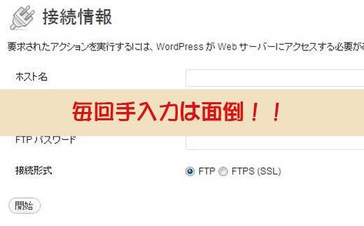 [WordPress]FTP接続のユーザー名やパスワードを記憶させる方法