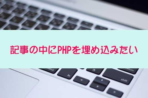投稿や固定ページ内でPHPが記述できるようになるWordPressプラグイン「Exec-PHP」