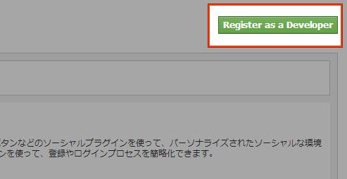 開発者登録