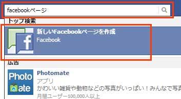 新しいFacebookページを作成