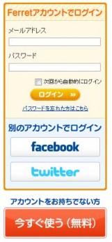 ユーザー登録とログイン