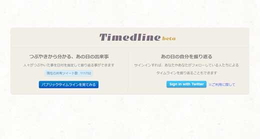 日付を指定して過去の思い出ツイートを見ることができる「Timedline」