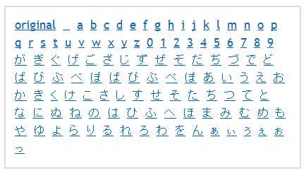 頭文字のリンク