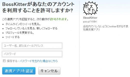 連携アプリの許可