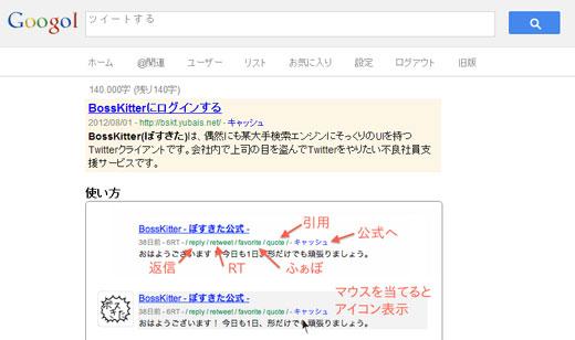 某大手検索エンジンにそっくりのUIを持つTwitterクライアント「BossKitter(ぼすきた)」
