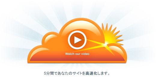 サイトのパフォーマンス改善に役立つ!無料で使えるCDN「CloudFlare」