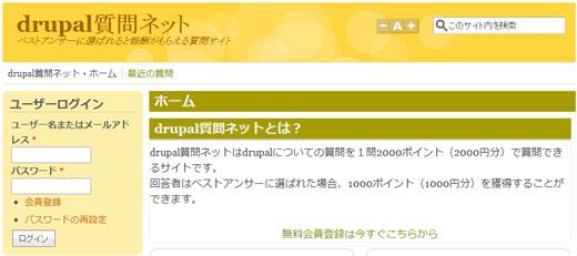 ベストアンサーに選ばれると報酬がもらえるQAサイト「drupal質問ネット」