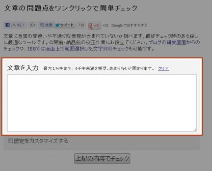 日本語校正チェック