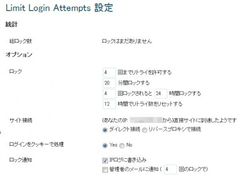 Limit Login Attemptsの設定
