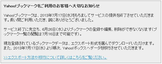 Yahooブックマークがサービス終了!ブックマークデータをGoogleChromeに移行する手順