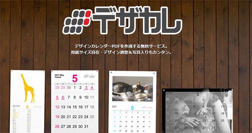 カレンダーのPDFファイルが作成できるWEBサービス「デザカレ」
