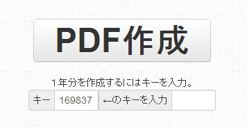 PDF作成