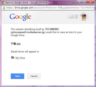 Googleドライブへ保存