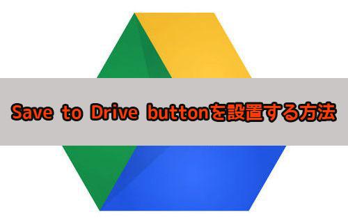 画像などのファイルをGoogleドライブへ保存するボタン(Save to Drive button)を設置する方法