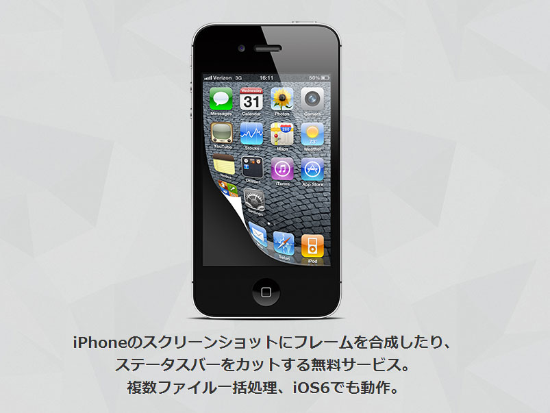 iPhone/iPad/Macなどの画面に画像を差し込んだスクリーンショットが簡単に作成できる「iPhone Screenshot Maker」