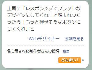 Web制作者の(苦笑)