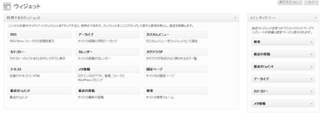 ウィジェット管理画面
