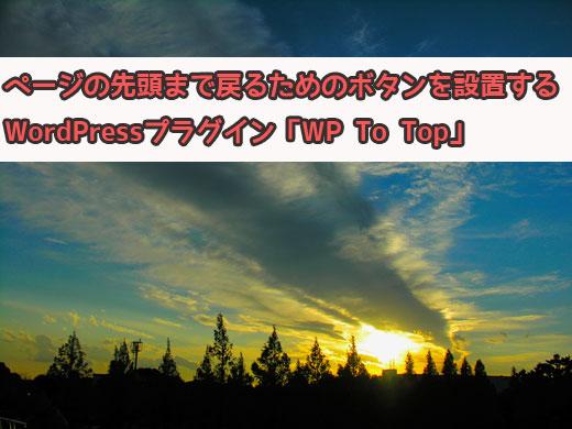 ページの先頭まで戻るためのボタンを設置するWordPressプラグイン「WP To Top」