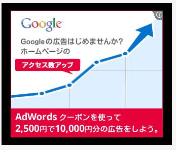 AdSense広告表示