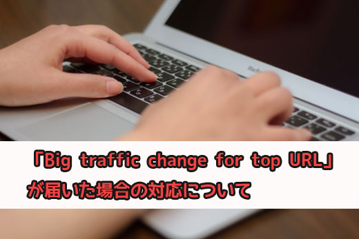 ウェブマスターツールに「Big traffic change for top URL」というメッセージが届いた場合の対処法